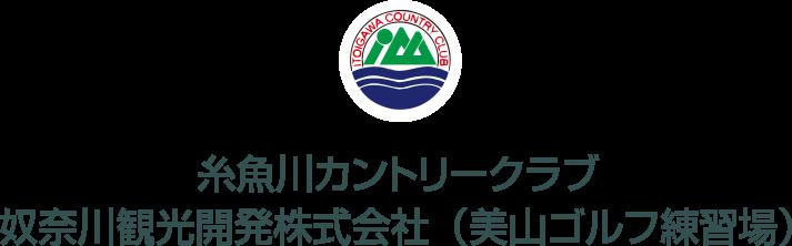 糸魚川カントリークラブ奴奈川観光開発株式会社(美山ゴルフ練習場)