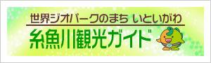 糸魚川観光ガイド