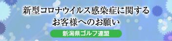 新潟県ゴルフ連盟からのお願い