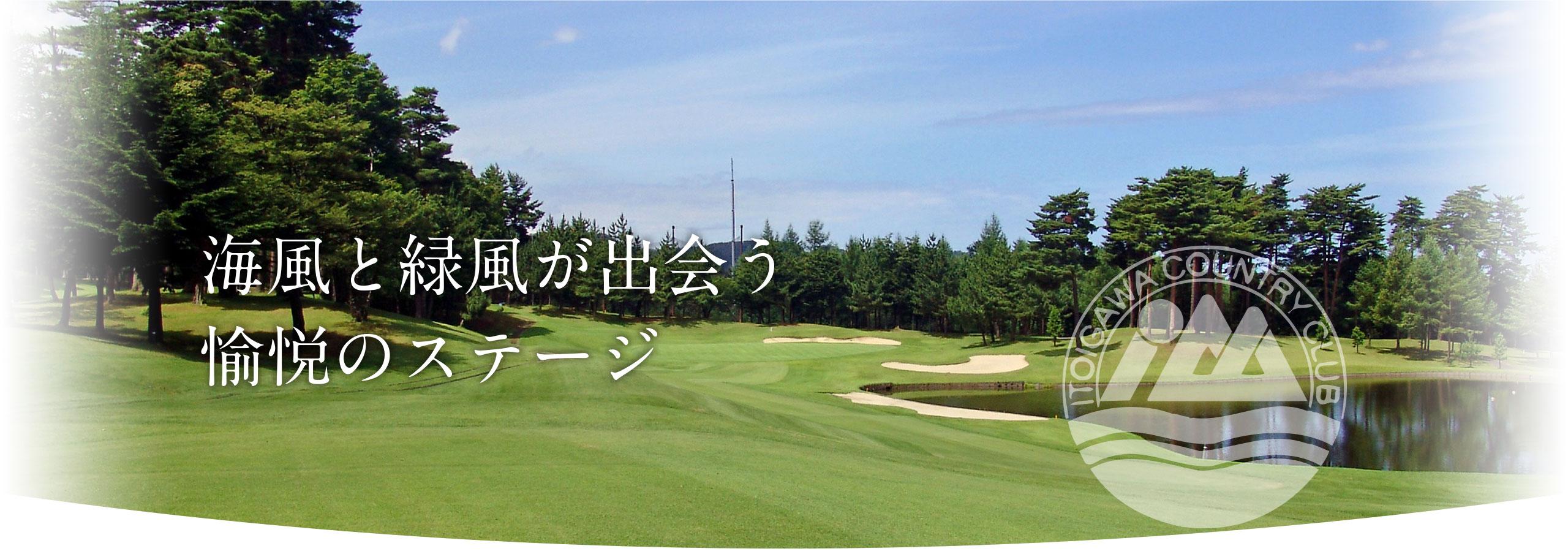 糸魚川カントリークラブ|海風と緑風が出会う愉悦のステージ