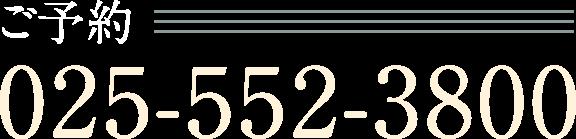 [ご予約]025-552-3800