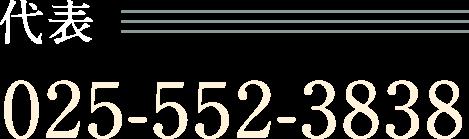 [代表]025-552-3838